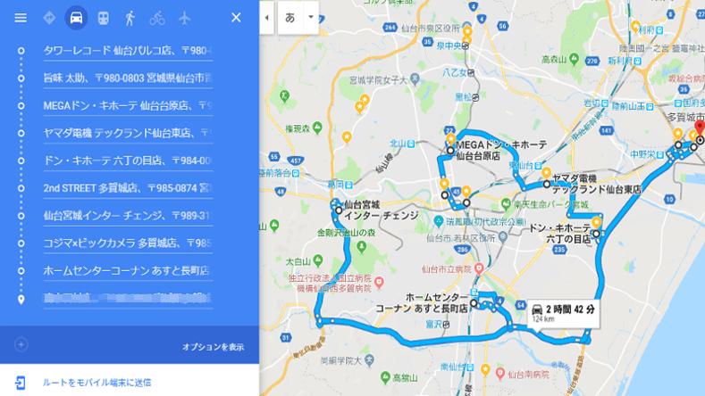 せどり ルートマップ